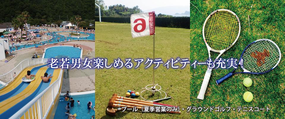付帯施設:グラウンドゴルフ、パターゴルフ、テニスコートなどの屋外スポーツ施設や、体育館を完備。合宿などにも。