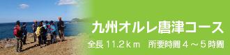 九州オルレ唐津コース