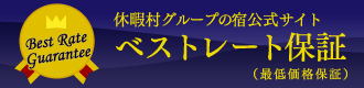 休暇村グループの公共の宿 波戸岬 公式ホームページベストレート