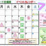 休暇村グループの公共の宿 国民宿舎サンロード吉備路 イベントカレンダー