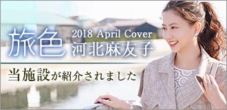 旅色2018年4月号に当施設が紹介されました