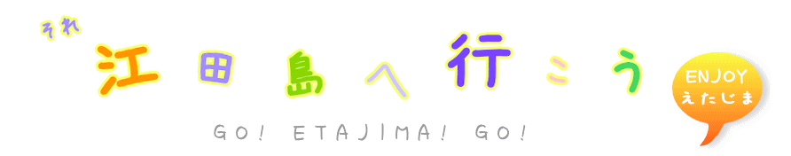 江田島へ行こう
