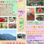 休暇村グループの公共の宿 国民宿舎両神荘 ダリアプラン3