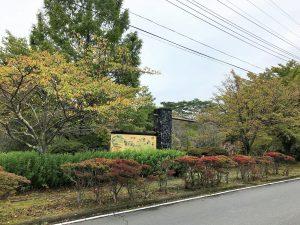 休暇村グループの公共の宿 国民宿舎両神荘 秋