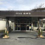休暇村グループの公共の宿 国民宿舎両神荘 玄関