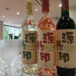 休暇村グループの公共の宿 国民宿舎両神荘 源作ワイン
