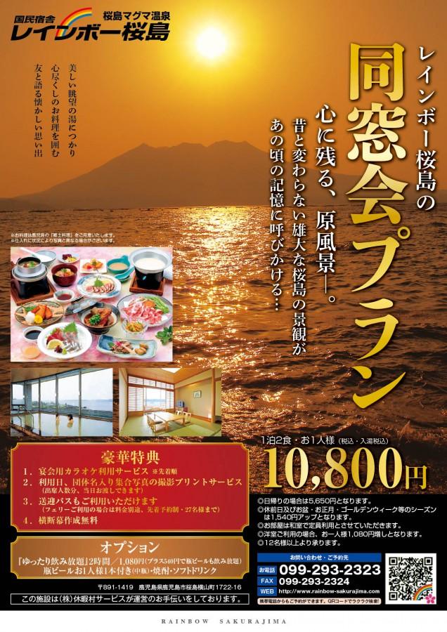 レインボー桜島の同窓会プラン