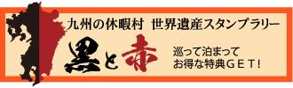 休暇村グループの公共の宿 九州の休暇村合同プラン 黒と赤