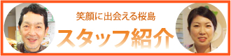 レインボー桜島のスタッフ紹介