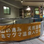 レインボー桜島 温泉