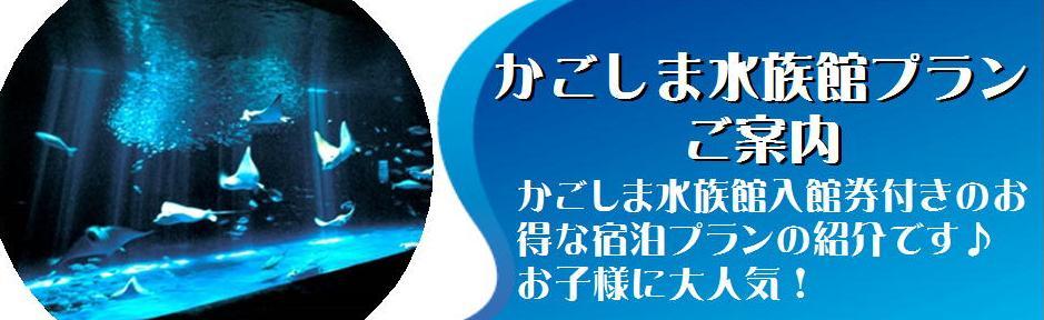 かごしま水族館バナー(仮)