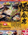 休暇村グループの公共の宿 サンロード吉備路 秋料理