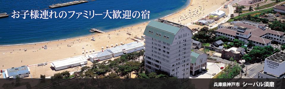 シーパル須磨 休暇村グループの公共の宿