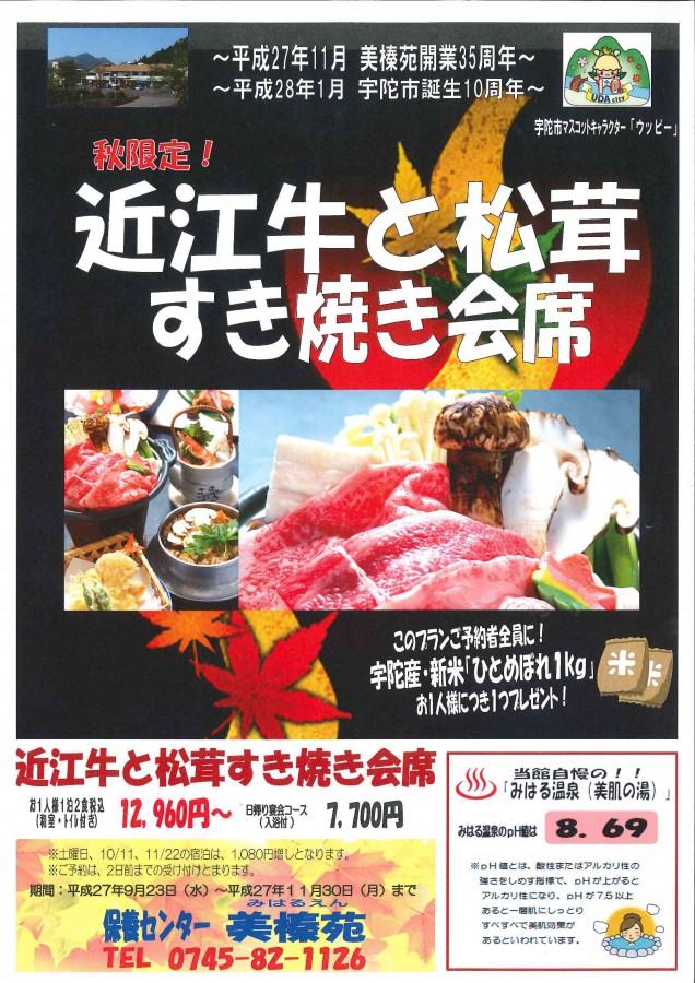 近江牛と松茸すき焼会席チラシ