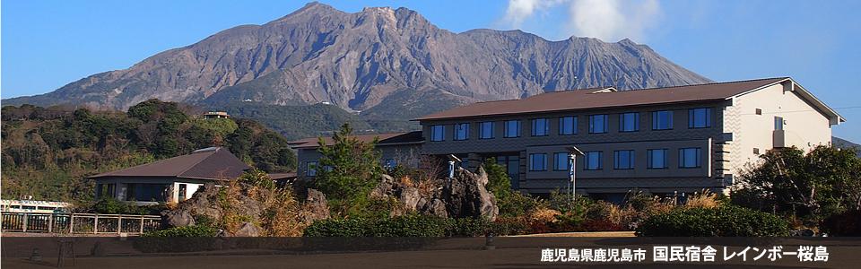 国民宿舎 レインボー桜島 休暇村グループの公共の宿