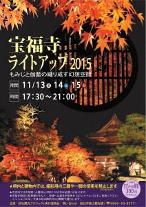 宝福寺ポスター2015