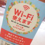 休暇村グループの公共の宿 国民宿舎サンロード吉備路 Wi-fi