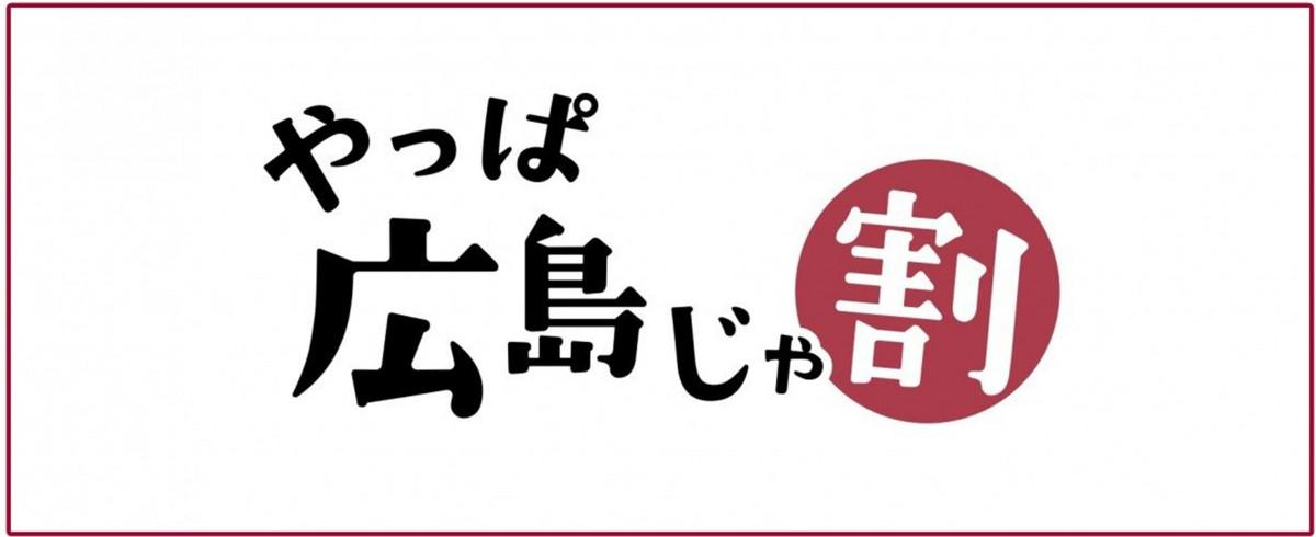 やっぱ広島じゃ割ロゴ