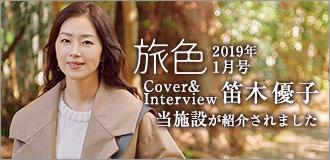 旅色2019年1月号に当施設が紹介されました