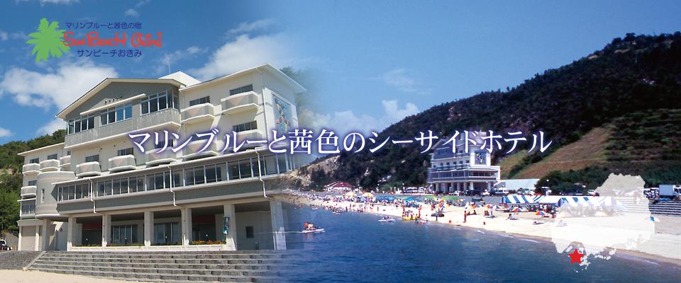 サンビーチおきみHPのヘッダー画像