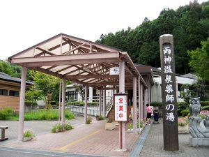 休暇村グループの公共の宿 国民宿舎両神荘 薬師の湯