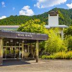 休暇村グループの公共の宿 国民宿舎両神荘 両神荘玄関前