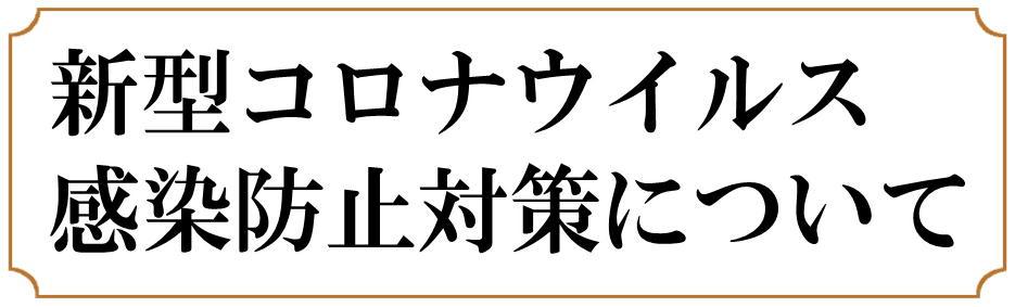 休暇村グループの公共の宿 国民宿舎両神荘 新型コロナウイルスバナー