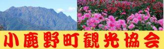 小鹿野両神観光協会