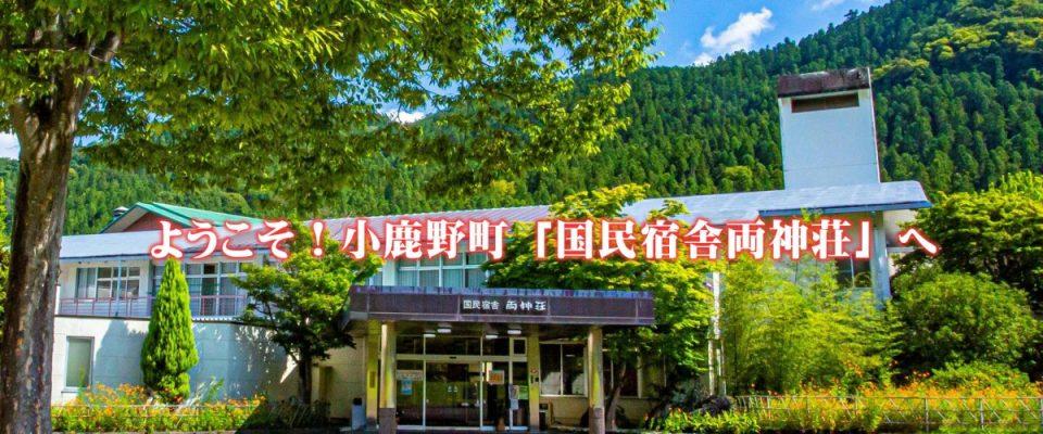 ようこそ!小鹿野町の温泉付国民宿舎 両神荘へ
