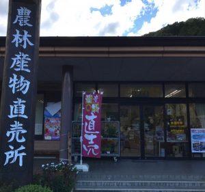 休暇村グループの公共の宿 国民宿舎両神荘 道の駅