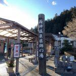 休暇村グループの公共の宿 国民宿舎両神荘 薬師