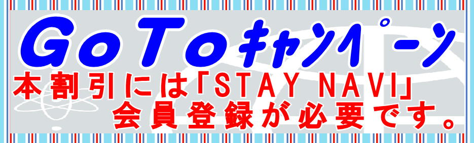 GoToトラベルクーポン発行