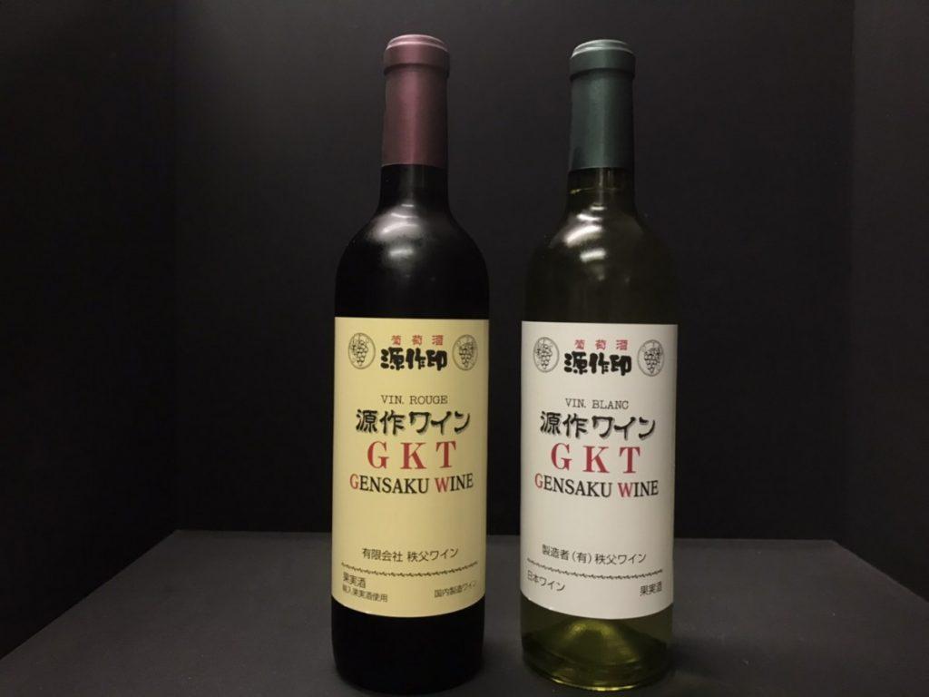 休暇村グループの公共の宿 国民宿舎両神荘 秩父ワイン2