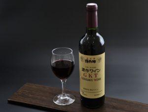ワイン修正版