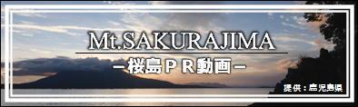 桜島PRバナー