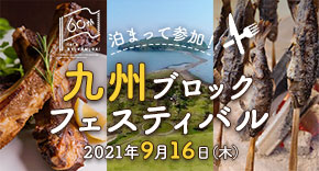 九州ブロックフェスティバル