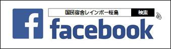 休暇村グループの宿facebook