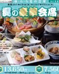 休暇村グループの公共の宿 夏料理