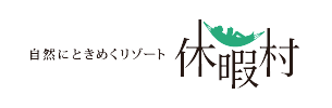 休暇村協会公式ホームページ