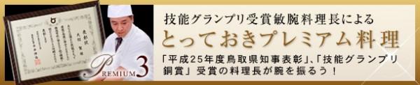 プレミアム食材☆堪能祭