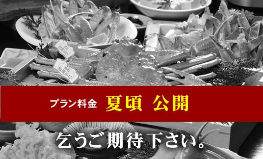 冬グルメ代表!「カニ」コース