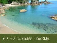とっとりの海水浴・海の体験情報 by 鳥取県観光連盟