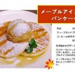 メープルアイスパンケーキ