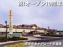 休暇村グループ 公共の宿