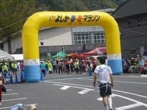 休暇村グループ公共の宿むいかいち温泉ゆ・ら・らのマラソン大会