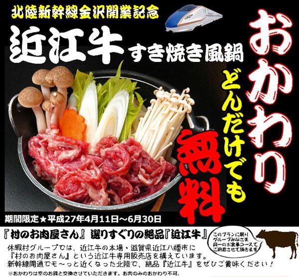 能登小牧台 近江牛すき焼き風鍋 おかわり無料