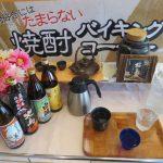 レインボー桜島焼酎バイキングの画像です