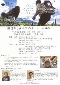 休暇村グループの公共の宿 国民宿舎両神荘 旅缶