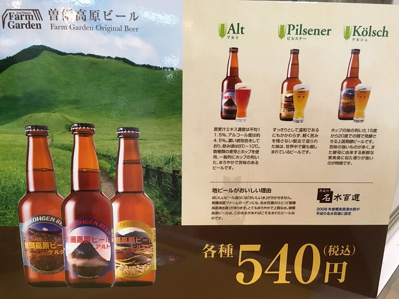 休暇村グループ 公共の宿 保養センター 美榛苑 曽爾高原地ビール 2