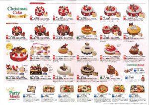 休暇村グループ 公共の宿 国民宿舎サンロード吉備路 クリスマスケーキ
